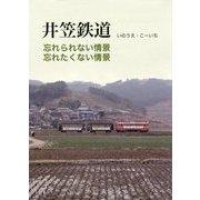 井笠鉄道―忘れられない情景・忘れたくない情景 [単行本]