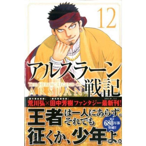 アルスラーン戦記 12(少年マガジンコミックス) [コミック]
