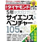 週刊 ダイヤモンド 2019年 10/26号 [雑誌]