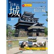 日本の城 改訂版 2019年 11/19号 [雑誌]