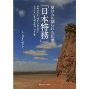 草はらに葬られた記憶「日本特務」―日本人による「内モンゴル工作」とモンゴル人による「対日協力」の光と影 [単行本]