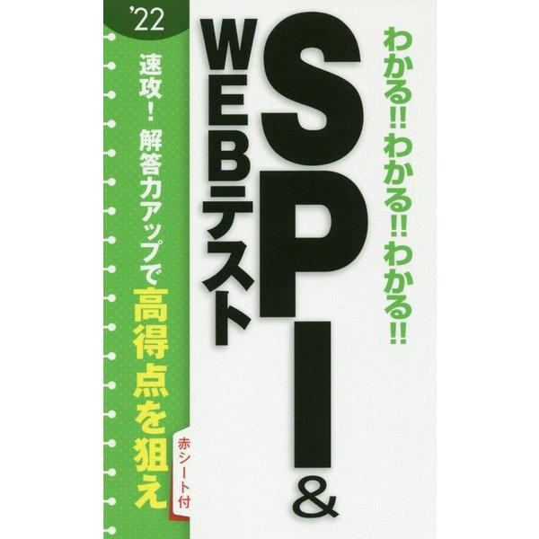 わかる!!わかる!!わかる!!SPI&WEBテスト〈'22〉 [単行本]