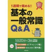 基本の一般常識Q&A〈'22〉 [単行本]