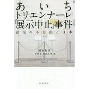 あいちトリエンナーレ「展示中止」事件―表現の不自由と日本 [単行本]