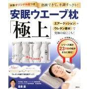 特製オリジナル枕つき 安眠ウエーブ枕 「極上」(講談社の実用BOOK) [単行本]
