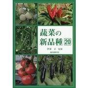 蔬菜の新品種〈20〉 [全集叢書]