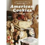 アメリカンクッキー―歴史や文化がぎゅっと詰まった家庭菓子の56レシピ [単行本]
