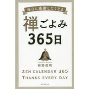 禅ごよみ365日―毎日に感謝したくなる [単行本]