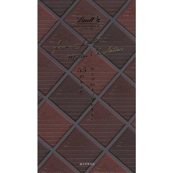 リンツのチョコレートと55のレシピ―from Lindt Ma^itre Chocolatier [単行本]