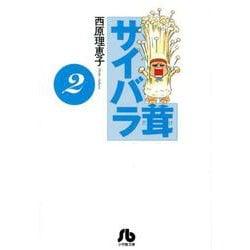サイバラ茸<2>(コミック文庫(青年)) [文庫]