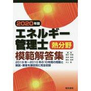 エネルギー管理士 熱分野 模範解答集〈2020年版〉 [単行本]