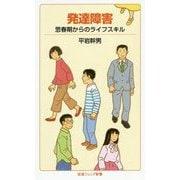 発達障害―思春期からのライフスキル(岩波ジュニア新書) [新書]
