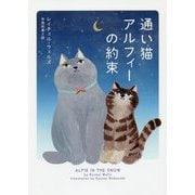 通い猫アルフィーの約束(ハーパーBOOKS) [文庫]