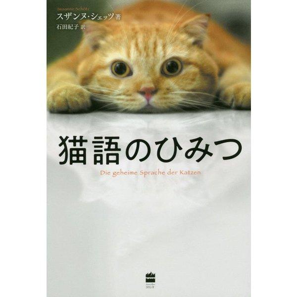 猫語のひみつ [単行本]