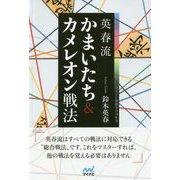英春流 かまいたち&カメレオン戦法(マイナビ将棋BOOKS) [単行本]