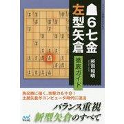▲6七金左型矢倉 徹底ガイド(マイナビ将棋BOOKS) [単行本]