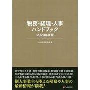 税務・経理・人事ハンドブック〈2020年度版〉 [単行本]
