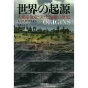 世界の起源―人類を決定づけた地球の歴史 [単行本]