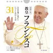 日めくり 教皇フランシスコ-人生を導く喜びといつくしみのことば31 [ムックその他]