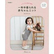 一年中着られる赤ちゃんニット―ナチュラル素材で編む 0~24ヵ月 新装版 [単行本]