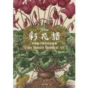 彩花譜―野村陽子植物細密画集 [図鑑]