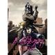【ヨドバシ限定】ノー・ガンズ・ライフ Blu-ray BOX 3【オリジナル布ポスター付】 [Blu-ray Disc]
