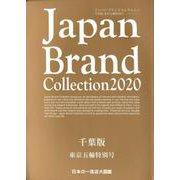 Japan Brand Collection 2020 千葉版 東京五輪特別号 (メディアパルムック) [ムックその他]