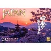 JAPAN四季彩りの日本 2020[カレンダー] [単行本]
