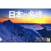 日本百名山日本の名峰 2020[カレンダー] [単行本]
