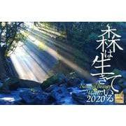 森は生きている 2020[カレンダー] [単行本]