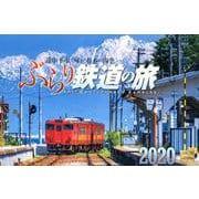 途中下車で味わう日本の四季ぶらり鉄道の旅 2020[カレンダ [単行本]