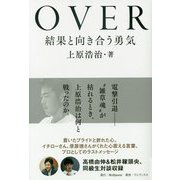 OVER-結果と向き合う勇気 [単行本]