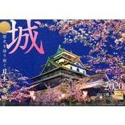 城歴史を語り継ぐ日本の名城 2020[カレンダー] [単行本]
