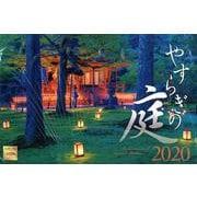 やすらぎの庭 2020[カレンダー] [単行本]