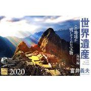 世界遺産富井義夫 海外編 2020[カレンダー] [単行本]
