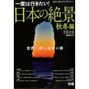 日本の絶景 秋冬編 2020 (ぴあ MOOK) [ムックその他]