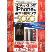 Q&Aでよくわかる! iPhoneの基本&便利ワザ 2020 (英和ムック) [ムックその他]