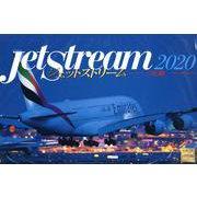 ジェットストリーム 2020[カレンダー] [単行本]