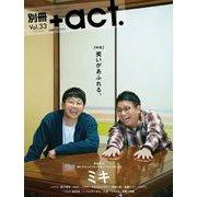 別冊+act. Vol.33 [ムックその他]