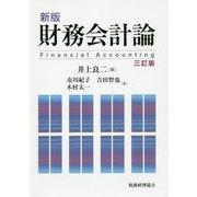 財務会計論 新版;三訂版 [単行本]