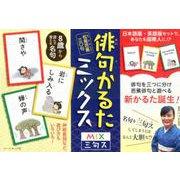 俳句かるたミックス-松尾芭蕉三〇句 [単行本]