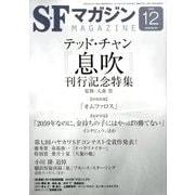 S-Fマガジン 2019年 12月号 [雑誌]