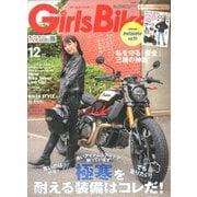 Girls Biker (ガールズバイカー) 2019年 12月号 [雑誌]