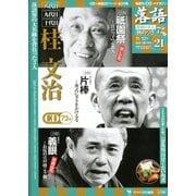 落語 昭和の名人極めつき 2019年 11/12号 [雑誌]