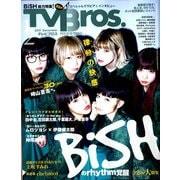 TV Bros.(テレビブロス) 2019年 12月号 [雑誌]