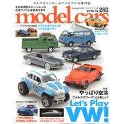 model cars (モデルカーズ) 2019年 12月号 [雑誌]