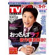 デジタル TV (テレビ) ガイド 2019年 12月号 [雑誌]