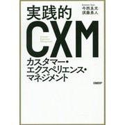 CXM―実践的カスタマー・エクスペリエンス・マネジメント [単行本]