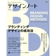 デザインノート No.88 (2019)-最新デザインの表現と思考のプロセスを追う(SEIBUNDO Mook) [ムックその他]
