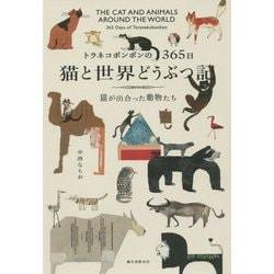 トラネコボンボンの365日 猫と世界どうぶつ記―猫が出合った動物たち [単行本]
